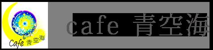 ナチュラルセラピーCafe青空海